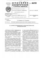 Патент 461110 Система автоматического управления процессом дрожжегенерации