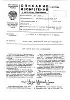 Патент 607599 Способ флотации калийных руд