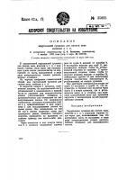 Патент 35685 Карусельная сушилка для снопов льна, конопли и т.п.