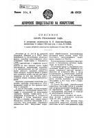 Патент 43629 Способ обезвоживания торфа