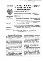 Патент 673707 Рабочий орган машины для бестраншейной укладки дренажных труб