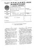 Патент 894326 Устройство для определения свободного хода рулевого механизма