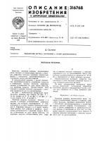 Патент 316768 Мяльная машина