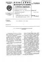 Патент 732924 Устройство для идентификации носителей информации