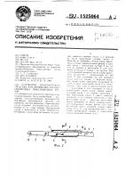 Патент 1525064 Платформа транспортного средства для перевозки крупногабаритных тяжеловесных грузов