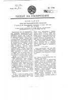 Патент 1796 Трал для гидрографических измерений
