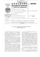 Патент 501444 Способ стабилизации униполярности кристаллов ват о