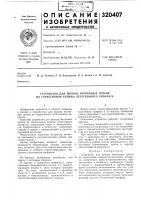 Патент 320407 Устройство для выхода вытяжных тросов из герметичной кабины летательного аппарата