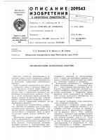 Патент 209543 Автоматический телефонный ответчик