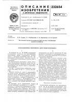 Патент 232654 Селекционная молотилка для подсолнечника