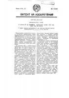Патент 9506 Механические сани