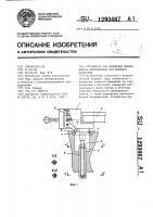 Патент 1293467 Устройство для измерения биения конуса относительно оси базового отверстия