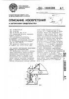 Патент 1404598 Рабочее оборудование землеройной машины для образования щели
