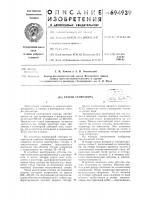 Патент 694939 Статор генератора