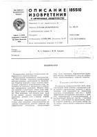 Патент 185510 Поляризатор