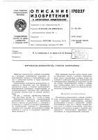 Патент 170237 Корчеватель-измельчитель стеблей хлопчатника