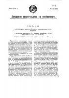 Патент 21333 Скатывающее приспособление к раскладочным и т.п. машинам
