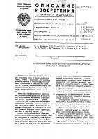 Патент 623745 Перфорированный цилиндр для плодово-ягодных прессов и стекателей
