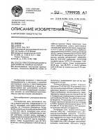 Патент 1799935 Способ приготовления шлихты для пряжи из лубяных волокон