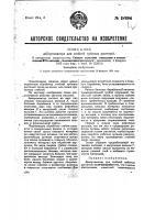 Патент 34696 Декортикатор для стеблей лубяных растений