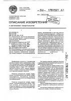 Патент 1781521 Холодильная камера