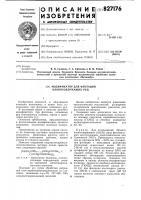 Патент 827176 Модификатор для флотации оловосодер-жащих руд