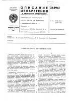 Патент 368961 Стенд для сварки двутавровых балок