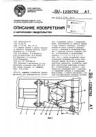 Патент 1230782 Зажимное устройство