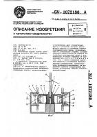 Патент 1072180 Электрическая машина с вращательно-колебательным движением