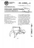 Патент 1178347 Устройство для корчевания и разделки пней