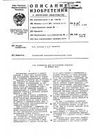Патент 626984 Устройство для изготовления брикетов из вязких масс