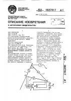 Патент 1627817 Способ определения угла между пересекающимися прямыми линиями на объекте