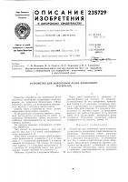 Патент 235729 Устройство для поперечной резки пленочногоматериала