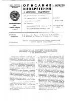 Патент 979220 Устройство для поштучной подачи из стопы картонных плоскосложенных заготовок ящиков и их формирования