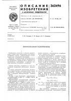 Патент 362496 Многоканальный радиоприемник
