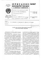 Патент 361847 Станок для сварки арматурных каркасов железобетонных изделий