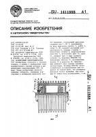 Патент 1411888 Асинхронный электродвигатель
