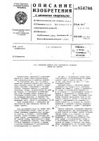 Патент 854786 Канатная дорога для наклонного подъема груза на здания