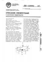 Патент 1338082 Субгармонический смеситель