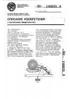 Патент 1183573 Устройство питания машин для первичной обработки лубяных культур