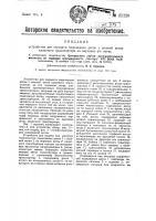 Патент 21120 Устройство для передачи подкладных досок с нижней ветви канатного транспортера на верхнюю его ветвь