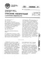 Патент 1563938 Способ контроля трубчатого припоя