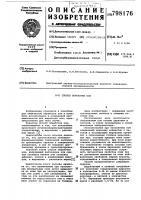 Патент 798176 Способ обработки кож