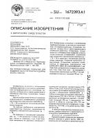 Патент 1672393 Просветляющее покрытие для видимой области спектра и длины волны 1060 нм