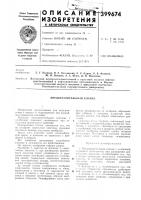 Патент 399674 Предохранительный клапан