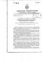 Патент 148219 Электронож для вырезки изделий из теплоизоляционных материалов