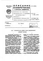 Патент 450790 Устройство для заделки торцов цилиндрической бумажной упаковки