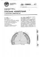 Патент 1598052 Ротор синхронной неявнополюсной машины
