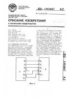 Патент 1483667 Телефонный автоответчик