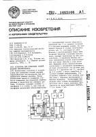 Патент 1465106 Установка для измерения усилий резания мясопродуктов
